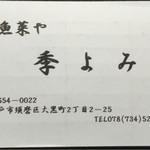 季よみ - ショップカード