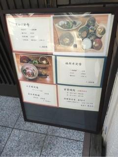 季よみ - ランチメニュー