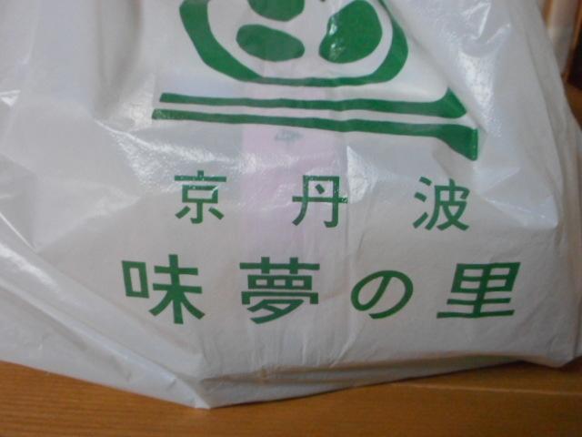 道の駅 京丹波 味夢の里