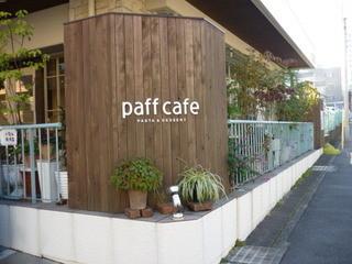 パフ カフェ - →2015.10