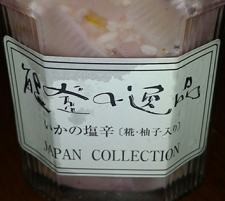 能登 ジャパン コレクション
