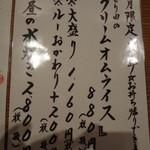とり田 - 2015/11ランチメニュー