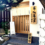 手仕事屋 - 店構え! (・Д・)ノ