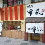 麺屋 雪風 - 2015.11月
