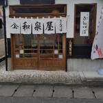 和泉屋 - 外観写真: