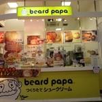 ビアード・パパ - イオンモール直方の中にある「ココフラン」や「温や」さんを展開する麦の穂グループのスイーツ店です。