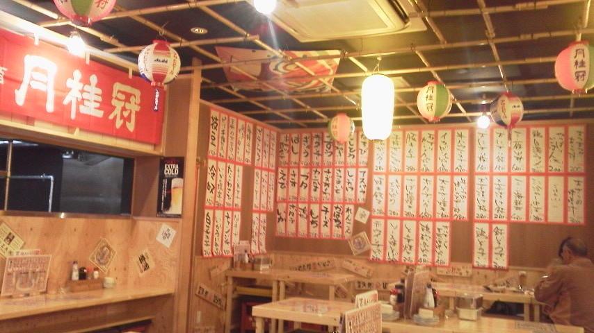 亀屋マル八 山科店
