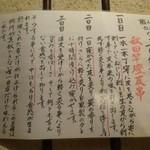 酉や 喜兵衛 - 皮串の竿灯の工程紹介