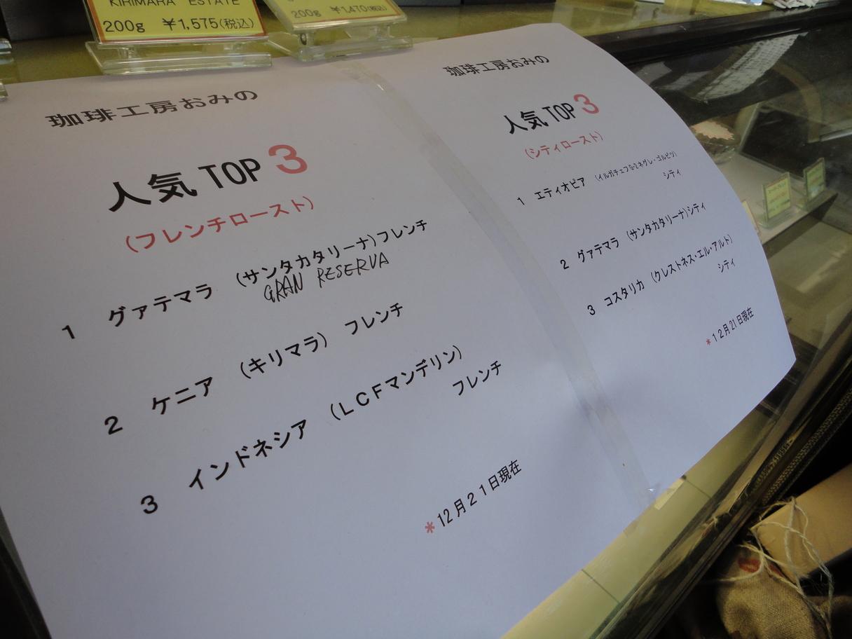 珈琲工房おみの name=