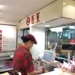 551蓬莱 心斎橋大丸店 - 外観.1