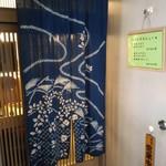 とんかつ武蔵 - 2Fの店舗入口