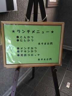 とんかつ武蔵 - 階段途中のランチメニュー