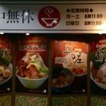 麺処 井の庄 - オモテ看板