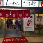 麺処 井の庄 - 入り口