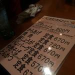 ころころ本舗 - メニュー