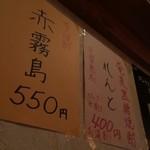 ころころ本舗 - 店内メニュー.3