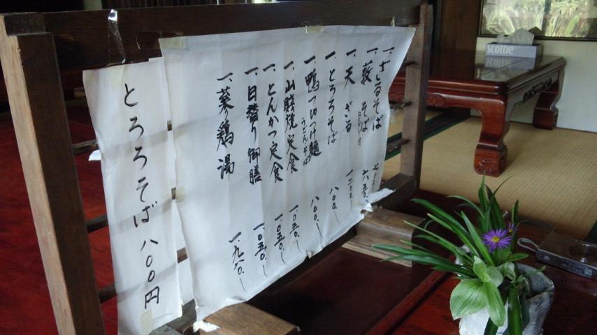 仙寿庵 name=