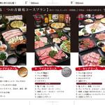 和牛焼肉 青樹苑 - 宴会コース料理