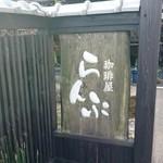 珈琲屋らんぷ -