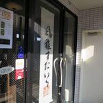 風雅すたいる カフェ - 2015/10
