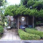 小網代の森 - 入口