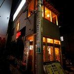 韓国家庭料理 大久保刺身 ジュンイネ - マニトさんの裏路地に一軒「ポッ」と明るいお店☆彡