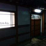 かさね寿司 - 開店時間は常連さんの時間、おやじ連中は九時以降に