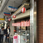 44004087 - 商店街の一つ 名物三笠焼き