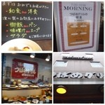 44005046 - ホテルロビーから繋がっていますので、便利ですね。                       東京にいた当時、新宿店で何度かハンバーグを頂きましたが美味しかったですよ。                       宿泊者以外は朝食は1000円のようです。