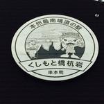 道の駅 くしもと橋杭岩 -