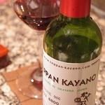 鉄板 かや乃 - オリジナル 赤ワイン