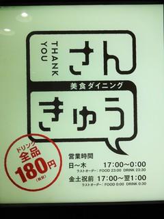 さんきゅう - さんきゅう さんのロゴです。