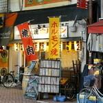 オカン焼肉 紅ちゃん - 2015.11 西口店 店舗外観