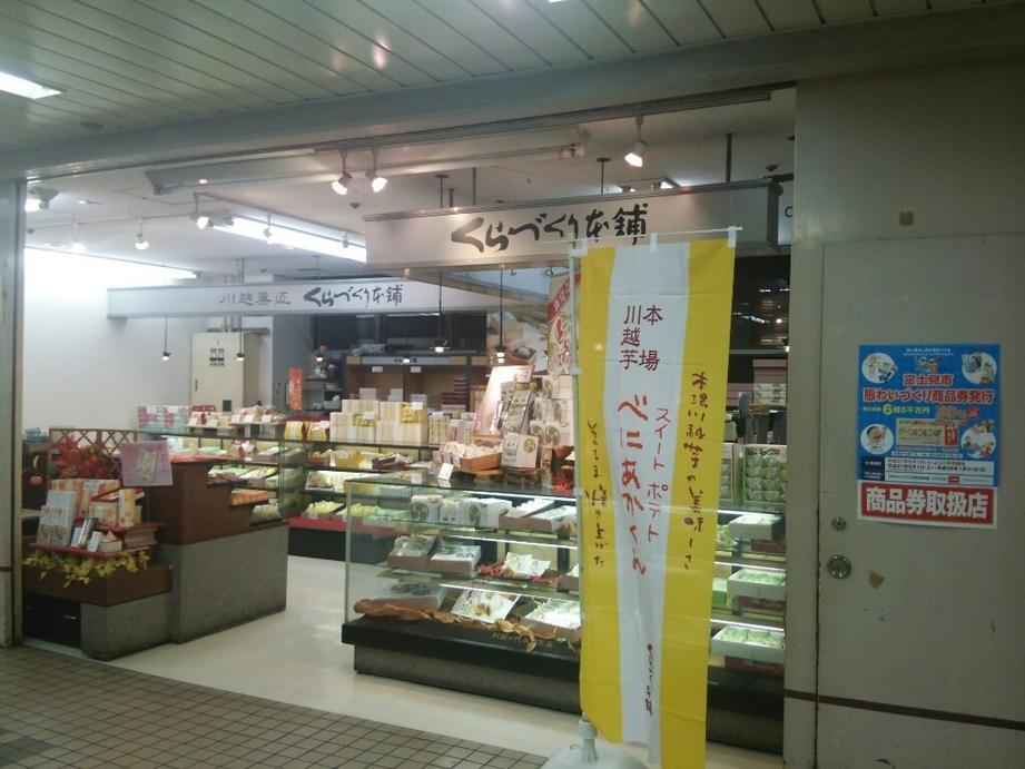 くらづくり本舗 東武ストアみずほ台東店