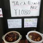 川場温泉センター いこいの湯 - 料理写真: