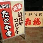 甲南パーキングエリア(上り線)スナックコーナー -