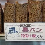 パルシェ - 黒パン130円/27年11月