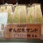 パルシェ - ずんだ生サンド184円/27年11月