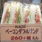 パルシェ - ベーコンダブルサンド281円/27年11月
