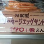 パルシェ - ソーセージエッグサンド184円/27年11月