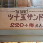 パルシェ - ツナ玉サンド238円/27年11月