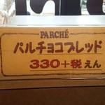 パルシェ - パルチョコブレッド356円/27年11月