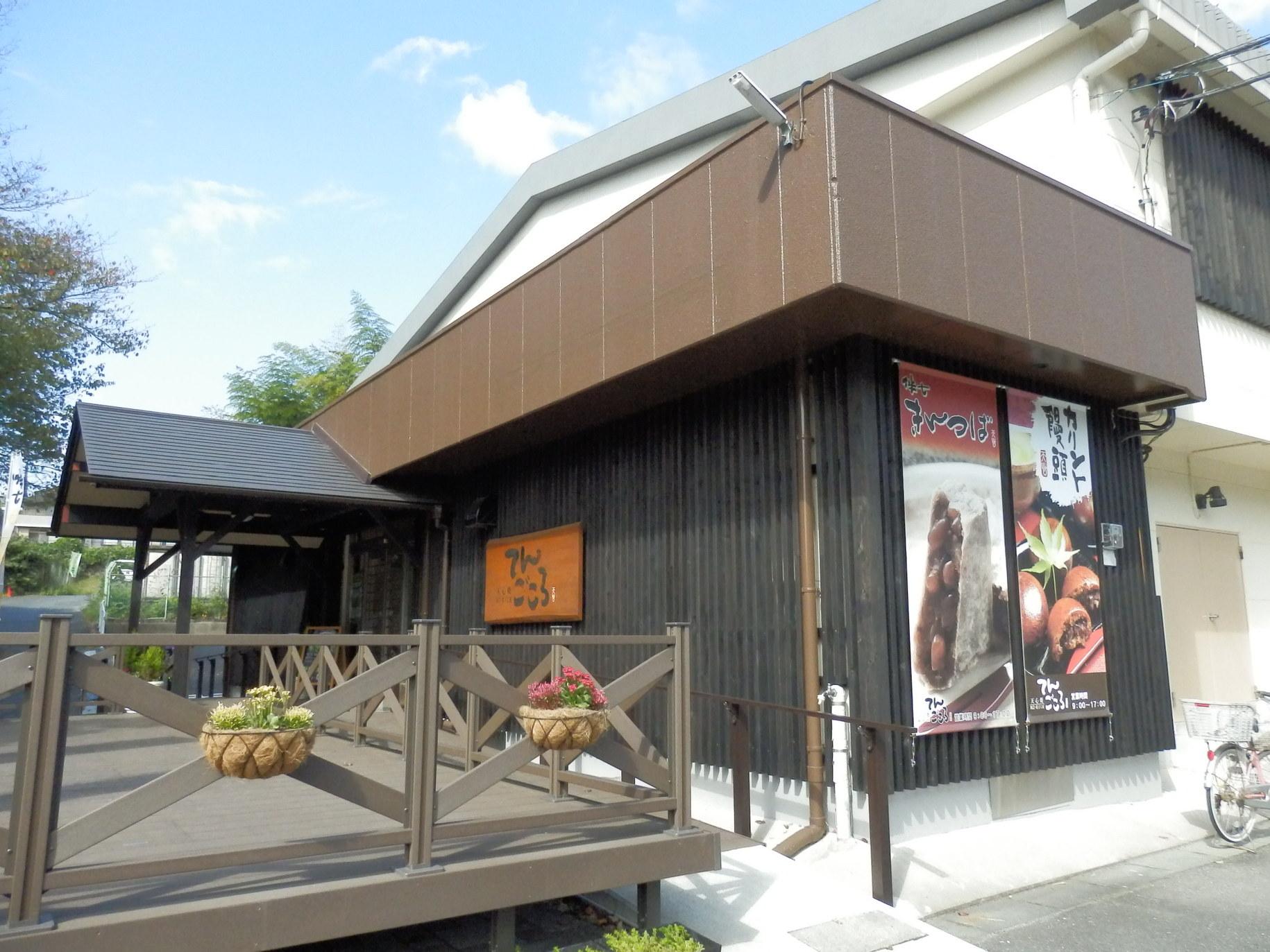 写真が豊富で選びやすい!北茨城市のカフェ・スイーツグルメ ...