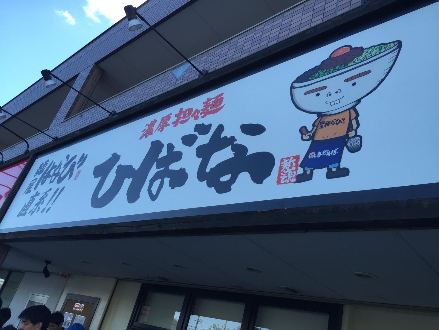 濃厚担々麺ひばな 名四有松店