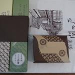 44026938 - 関の戸とお茶の香 関の戸の2箱セット・復刻版5個入