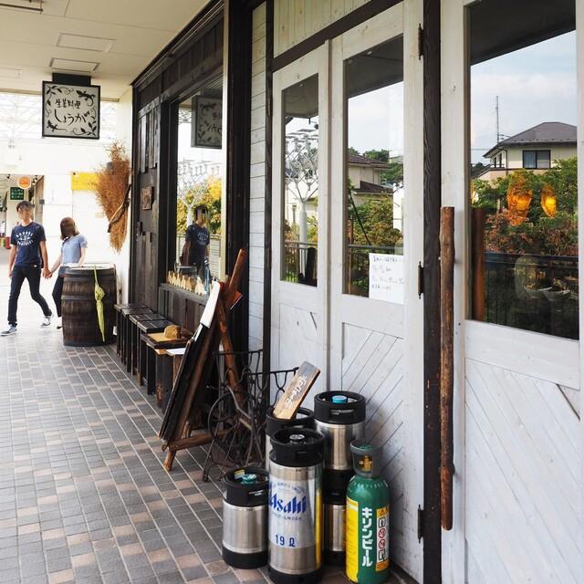 生姜 専門 店