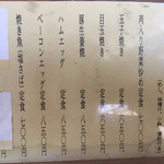 萬里 - 定食メニュー