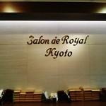 44029823 - 『サロン・ド・ロワイヤル 京都店』さんのショーケース奥のロゴ~♪(^o^)丿