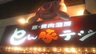 とん豚テジ 新宿店