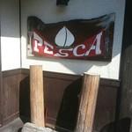 レストラン PESCA - PESCAとは桃の意味【2015.11】